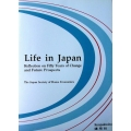 Life in Japan, Reflection on Fifty Years of Change and Future Prospects, The Japan Society of Home Economics
